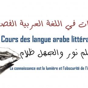 Cours de langue arabe littéraire 2015