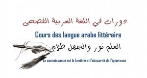paneau arabe 2014