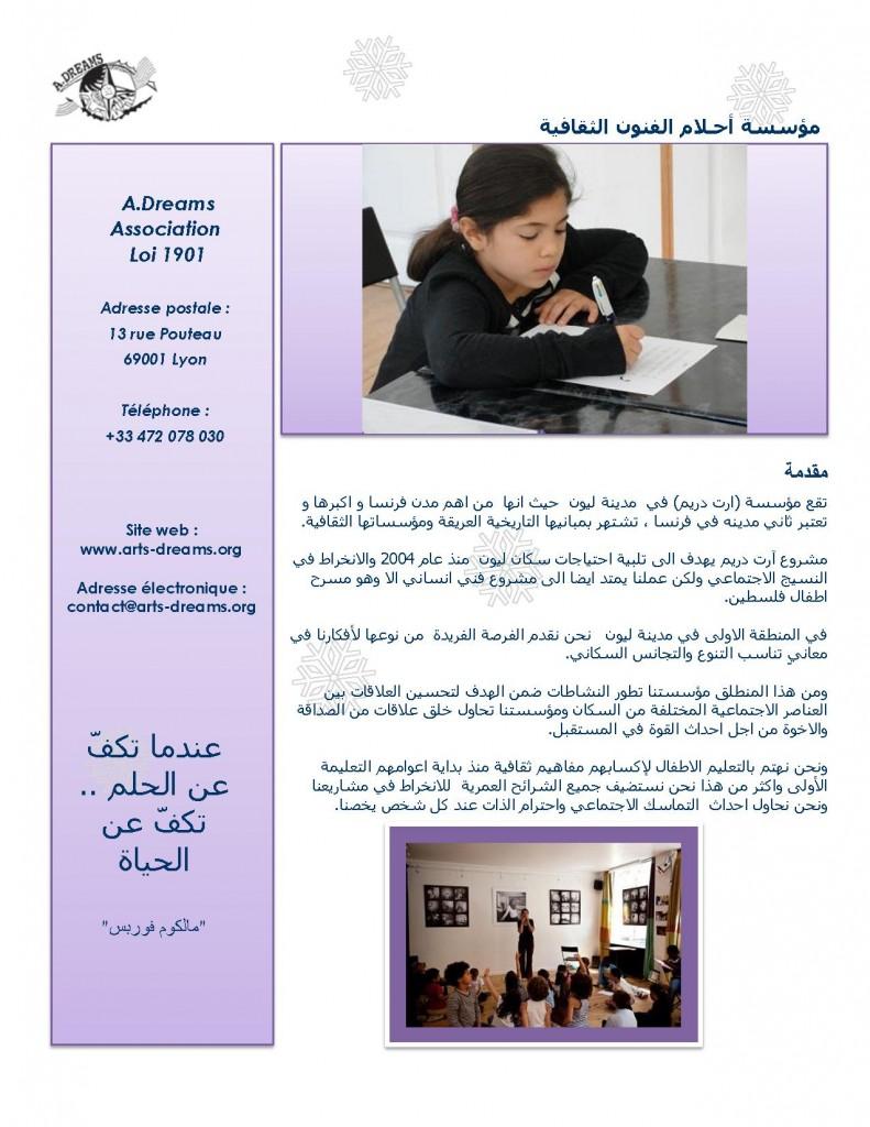 arts dreams en arabe