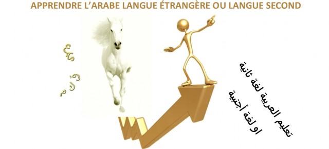 APPRENDRE L'ARABE LANGUE ÉTRANGÈRE OU LANGUE SECOND